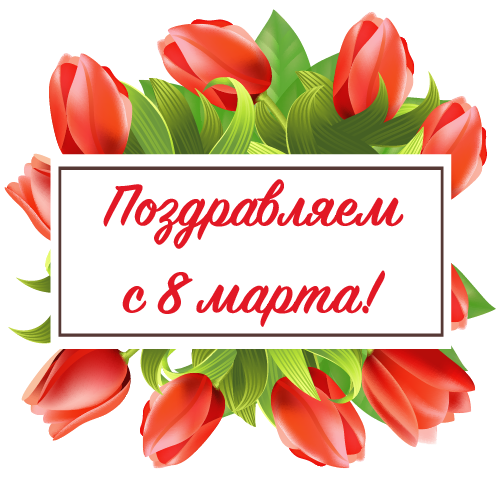 Поздравляем с Международным женским днём!